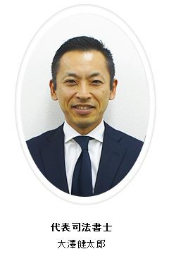 代表 大澤健太郎